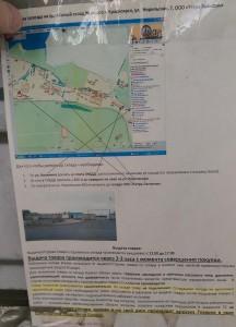 Схема проезда на удаленный склад