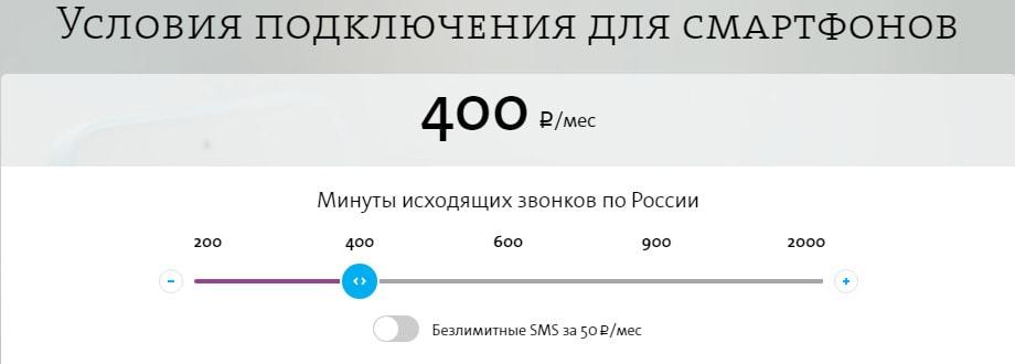 yota тариф 400 рублей