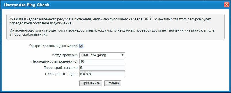 Настройка Ping Check