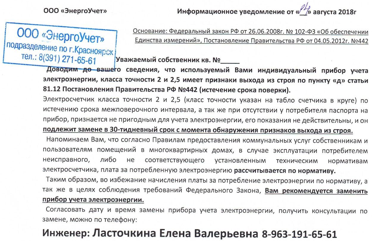 энергоучет красноярск