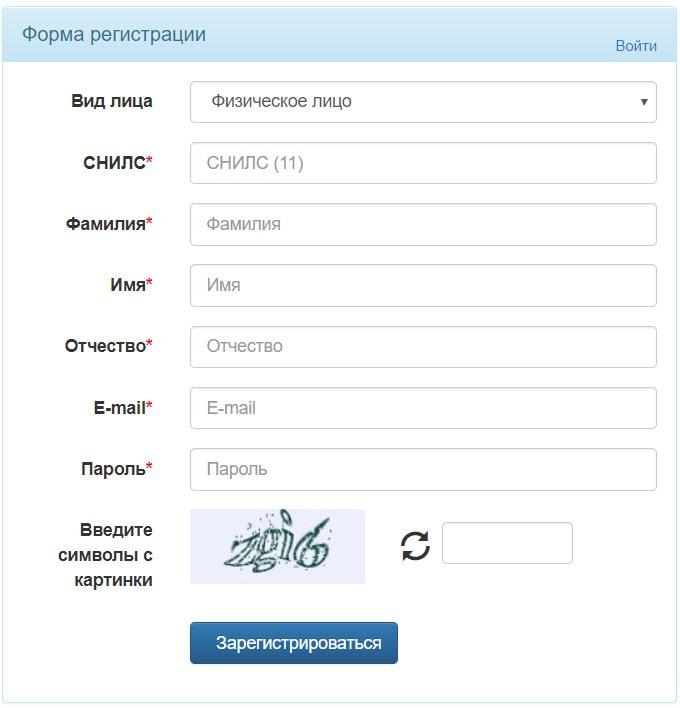 Регистрация в личном кабинете МРСК