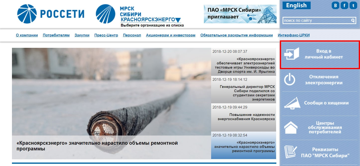 Сайт МРСК Сибири