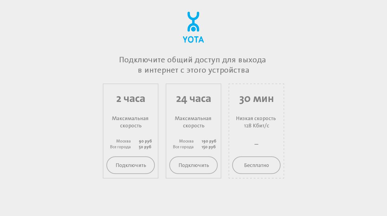 Ограничения YOTA