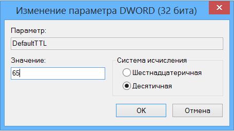 Значение Dword