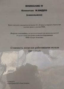 Самовывоз М.Видео