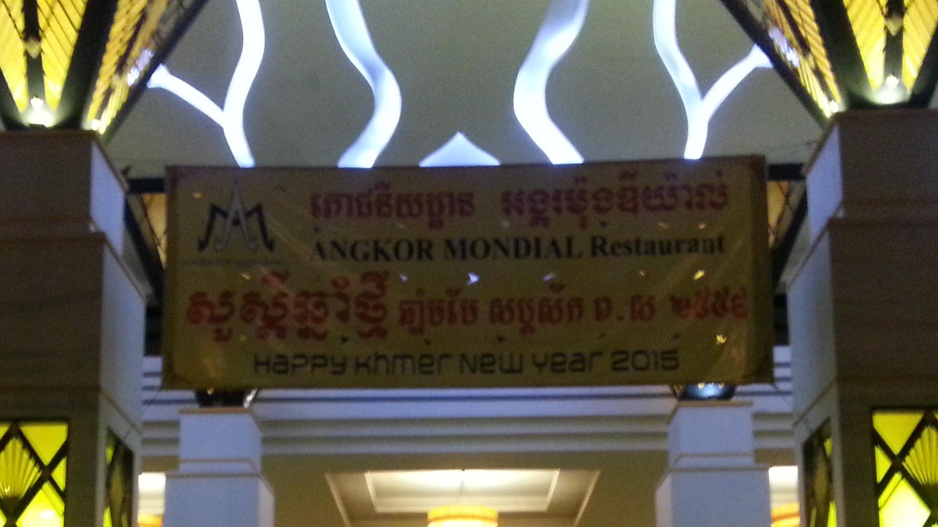 Angkor Mondial Restaurant