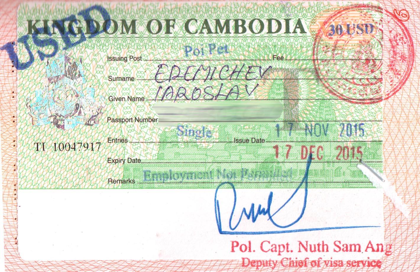 преимущества виза в камбоджу фотографии подает