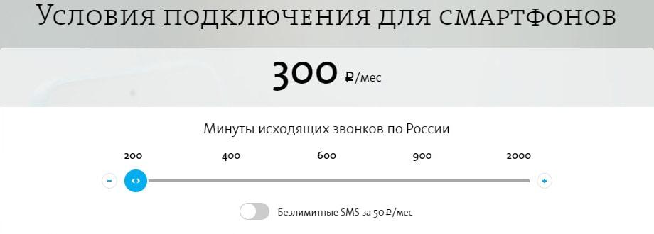 yota тариф 300 рублей