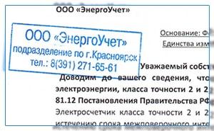ООО ЭнергоУчет Красноярск отзывы