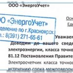 Отзыв о работе представителя ООО «ЭнергоУчет» в Красноярске