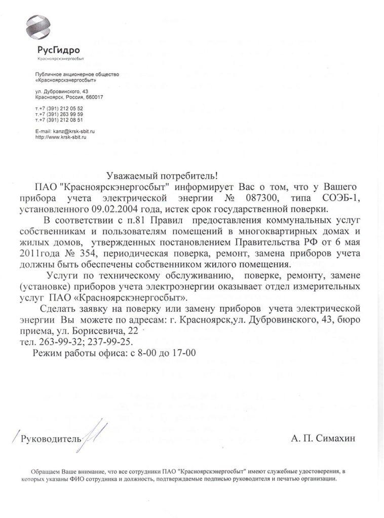 Уведомление КрасноярскЭнергосбыт