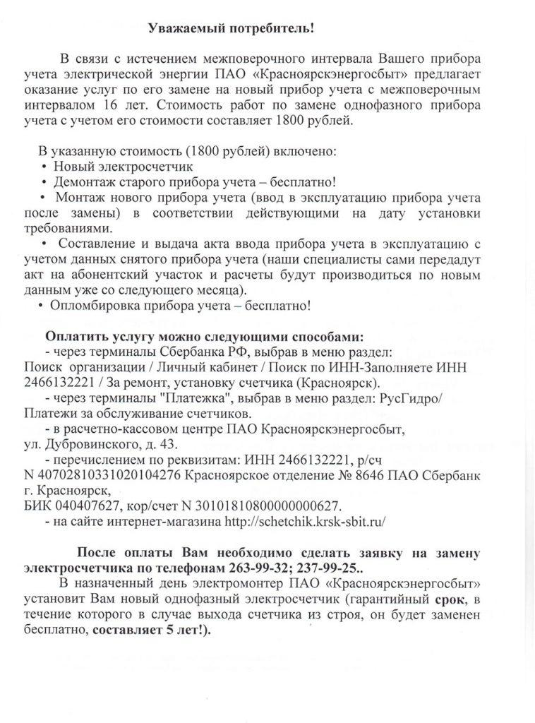 Уведомление о замене счетчика Энергосбыт